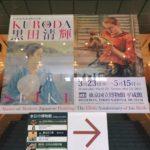 上野国立博物館「黒田清輝特別展」