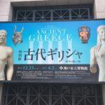 神戸市立博物館「古代ギリシャ展」
