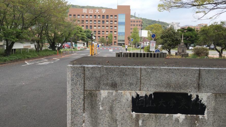 岡山大学(2)