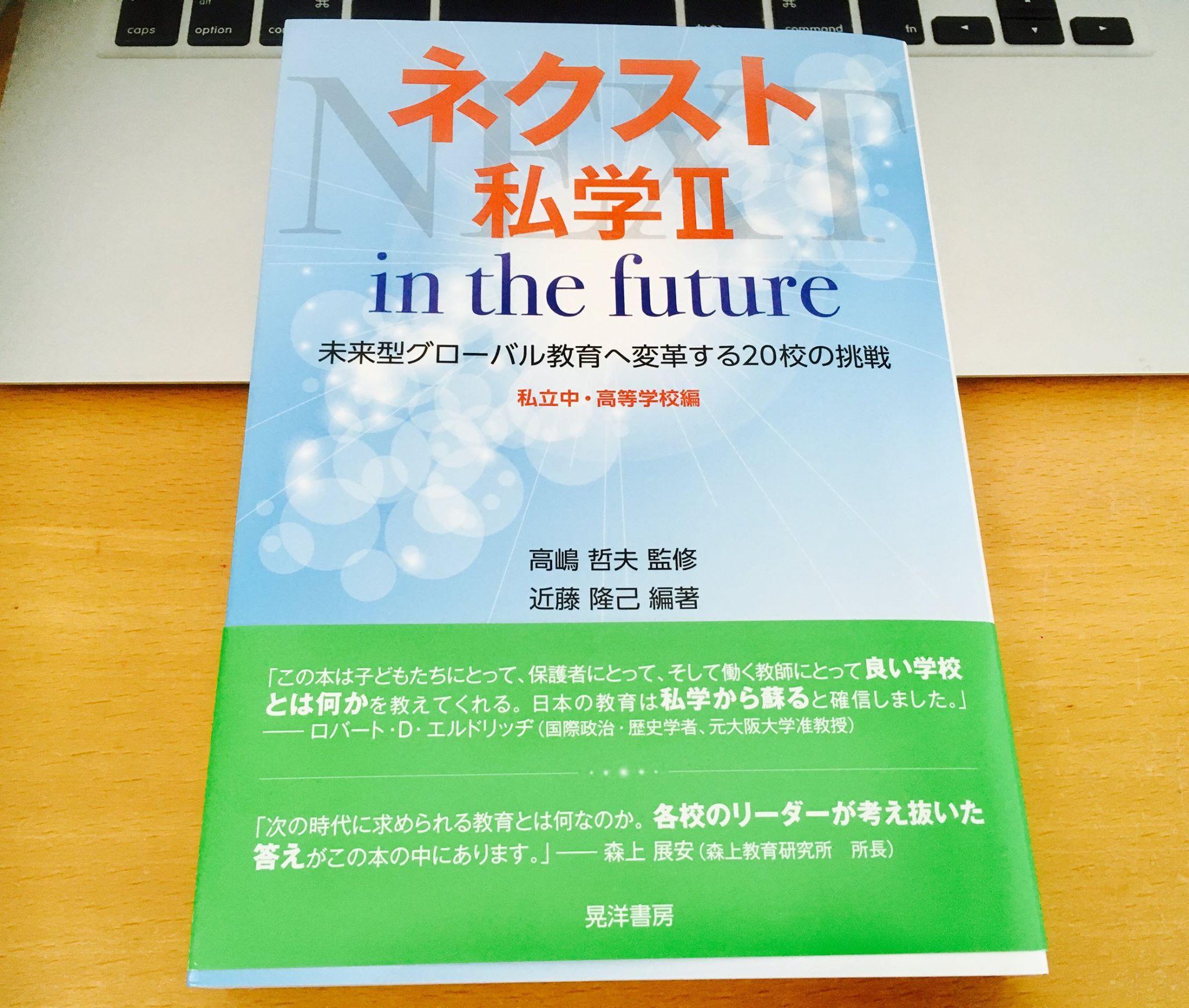 『ネクスト私学Ⅱ』出版