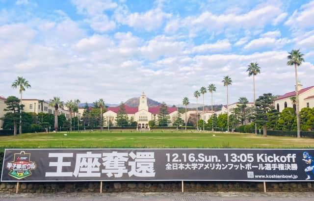 関西学院大学上ヶ原キャンパス