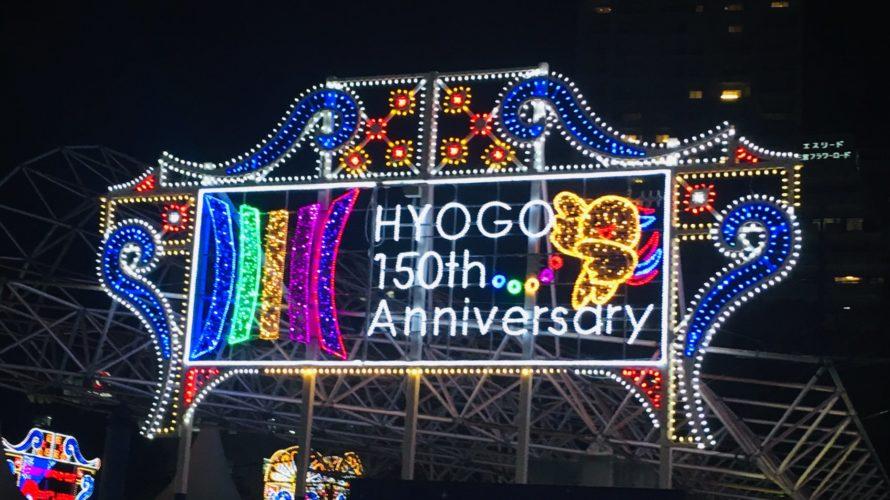 神戸開港150周年ルミナリエ