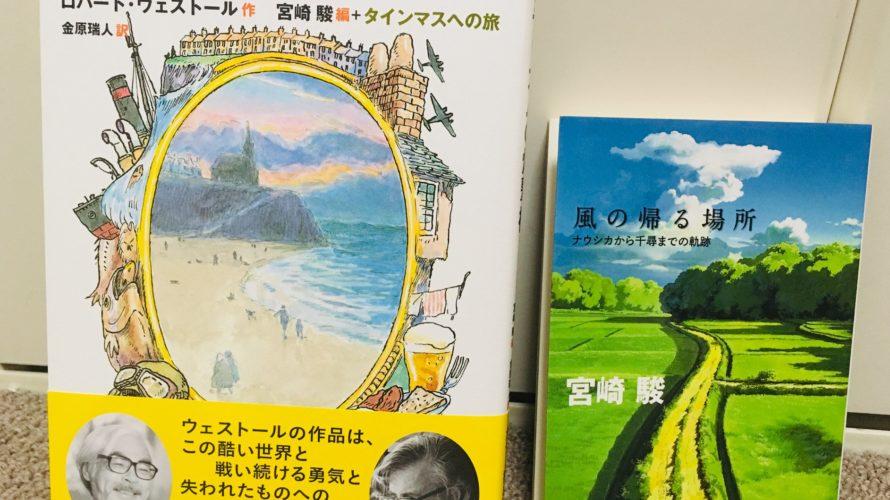 宮崎駿「ブラッカムの爆撃機」