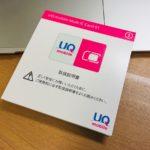 UQ mobileに関するトラブル
